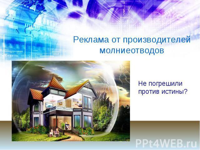 Реклама от производителей молниеотводов
