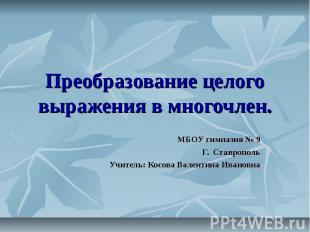 Преобразование целого выражения в многочлен. МБОУ гимназия № 9 Г. Ставрополь Учи