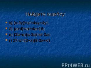 Найдите ошибку: а) (x-2y)2=x2+4xy+4y2; б) (а+4)2=а2+4а+16; в) (3а+в)(в-3а)=в2-3а