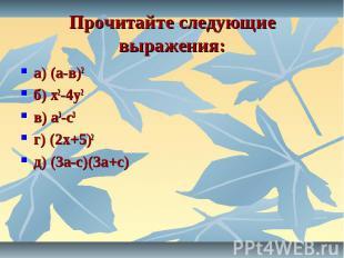 Прочитайте следующие выражения: а) (а-в)2 б) х2-4у2 в) а3-с3 г) (2х+5)2 д) (3а-с