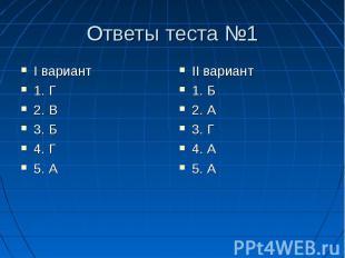 Ответы теста №1 I вариант 1. Г 2. В 3. Б 4. Г 5. А