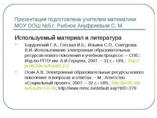 Презентация подготовлена учителем математики МОУ ООШ №5 г. Рыбное Ануфриевым С.
