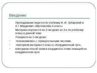Введение Преподавание ведется по учебнику И. И. Зубаревой и А.Г.Мордкович «Матем