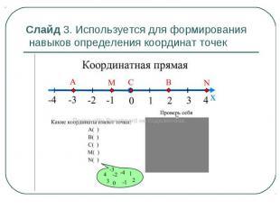 Слайд 3. Используется для формирования навыков определения координат точек