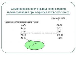 Самопроверка после выполнения задания путём сравнения при открытии закрытого тек