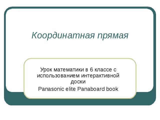 Координатная прямая Урок математики в 6 классе с использованием интерактивной доски Panasonic elite Panаboard book