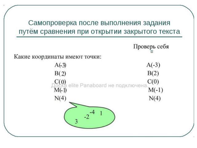 Самопроверка после выполнения задания путём сравнения при открытии закрытого текста
