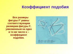 Коэффициент подобия Все размеры фигуры F' равны соответствующим размерам фигуры