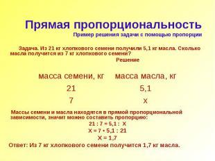Прямая пропорциональность Пример решения задачи с помощью пропорции Задача. Из 2