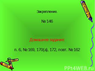 Закрепление. Закрепление. № 146 Домашнее задание: п. 6, № 169, 170(а), 172, повт
