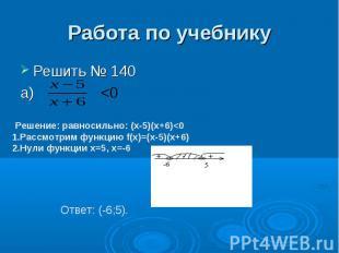 Решить № 140 Решить № 140 а) <0