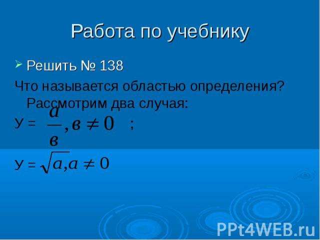 Решить № 138 Решить № 138 Что называется областью определения? Рассмотрим два случая: У = ; У =