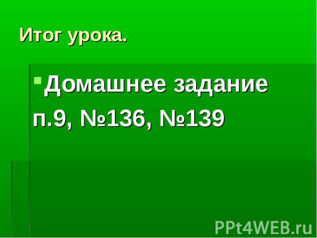 Домашнее задание Домашнее задание п.9, №136, №139