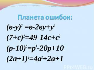 (в-у)2 =в-2ву+у2 (в-у)2 =в-2ву+у2 (7+с)2=49-14с+с2 (р-10)2=р2-20р+10 (2а+1)2=4а2