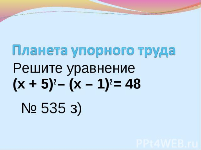 Решите уравнение Решите уравнение (х + 5)2 – (х – 1)2 = 48
