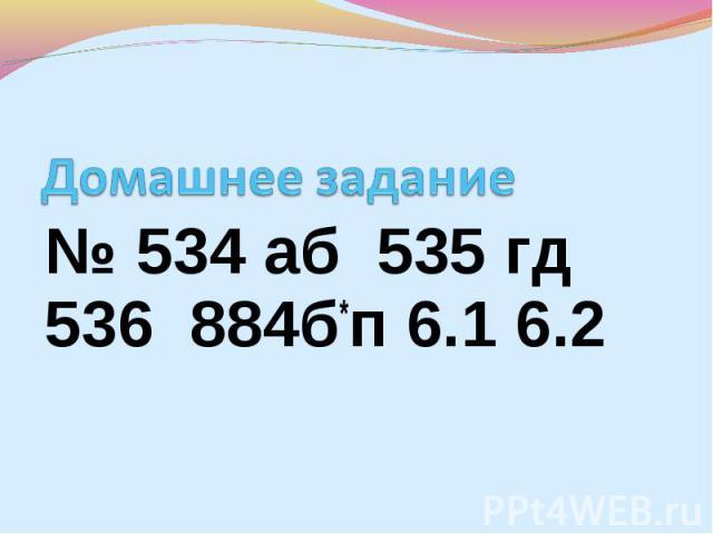 № 534 аб 535 гд 536 884б*п 6.1 6.2 № 534 аб 535 гд 536 884б*п 6.1 6.2