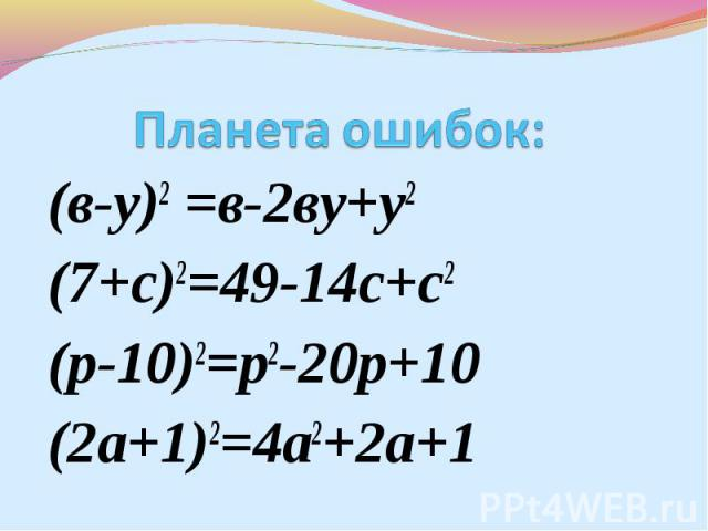(в-у)2 =в-2ву+у2 (в-у)2 =в-2ву+у2 (7+с)2=49-14с+с2 (р-10)2=р2-20р+10 (2а+1)2=4а2+2а+1