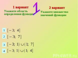 1 вариант 1 вариант Укажите область определения функции