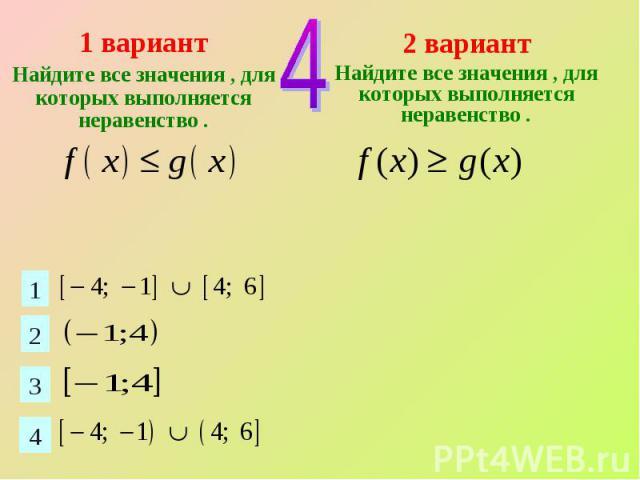 1 вариант 1 вариант Найдите все значения , для которых выполняется неравенство .