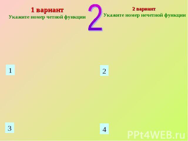 1 вариант 1 вариант Укажите номер четной функции
