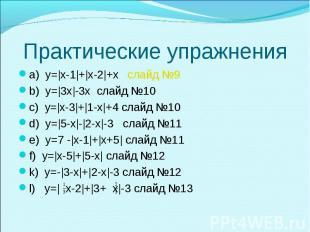 a) y=|х-1|+|х-2|+х слайд №9 a) y=|х-1|+|х-2|+х слайд №9 b) y=|3х|-3х слайд №10 c