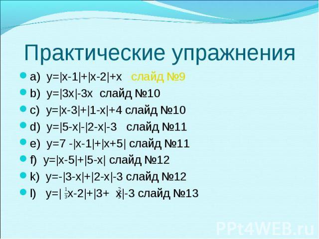 a) y=|х-1|+|х-2|+х слайд №9 a) y=|х-1|+|х-2|+х слайд №9 b) y=|3х|-3х слайд №10 c) y=|х-3|+|1-х|+4 слайд №10 d) y=|5-х|-|2-х|-3 слайд №11 e) y=7 -|х-1|+|х+5| слайд №11 f) y=|х-5|+|5-х| слайд №12 k) y=-|3-х|+|2-х|-3 слайд №12 l) y=| х-2|+|3+ х|-3 слайд №13