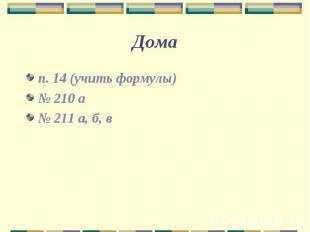Дома п. 14 (учить формулы) № 210 а № 211 а, б, в