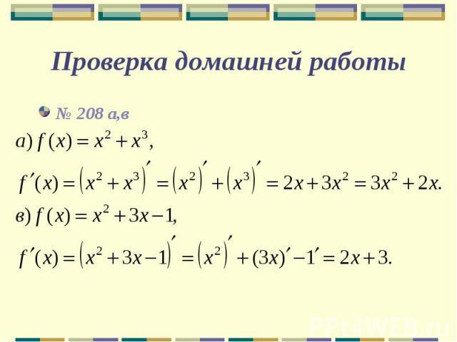 Проверка домашней работы № 208 а,в