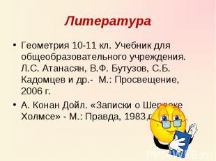 Геометрия 10-11 кл. Учебник для общеобразовательного учреждения. Л.С. Атанасян,