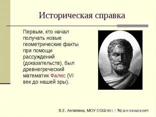 Историческая справка Первым, кто начал получать новые геометрические факты при п