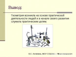 Вывод: Геометрия возникла на основе практической деятельности людей и в начале с