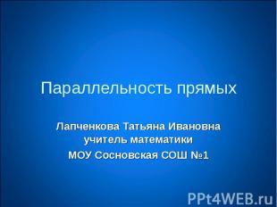 Параллельность прямых Лапченкова Татьяна Ивановна учитель математики МОУ Сосновс