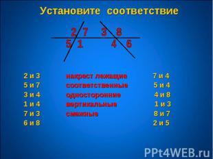 2 и 3 накрест лежащие 7 и 4 2 и 3 накрест лежащие 7 и 4 5 и 7 соответственные 5