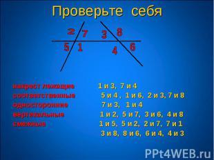 накрест лежащие 1 и 3, 7 и 4 соответственные 5 и 4 , 1 и 6, 2 и 3, 7 и 8 односто