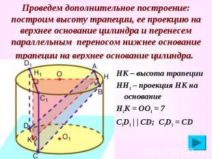 Проведем дополнительное построение: построим высоту трапеции, ее проекцию на вер