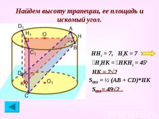 Найдем высоту трапеции, ее площадь и искомый угол. НН1 = 7, Н1К = 7 ےН1НК = ےНКН