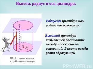 Высота, радиус и ось цилиндра. Радиусом цилиндра наз. радиус его основания. Высо