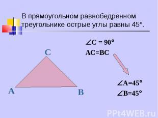 С = 90 С = 90 АС=ВС А=45 В=45