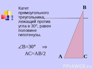Катет прямоугольного треугольника, лежащий против угла в 30 , равен половине гип