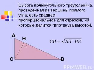 Высота прямоугольного треугольника, проведённая из вершины прямого угла, есть ср