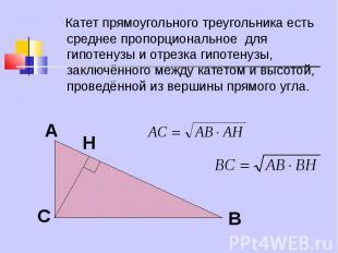 Катет прямоугольного треугольника есть среднее пропорциональное для гипотенузы и