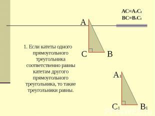 1. Если катеты одного прямоугольного треугольника соответственно равны катетам д