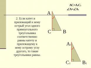 2. Если катет и прилежащий к нему острый угол одного прямоугольного треугольника