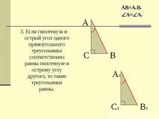 3. Если гипотенуза и острый угол одного прямоугольного треугольника соответствен