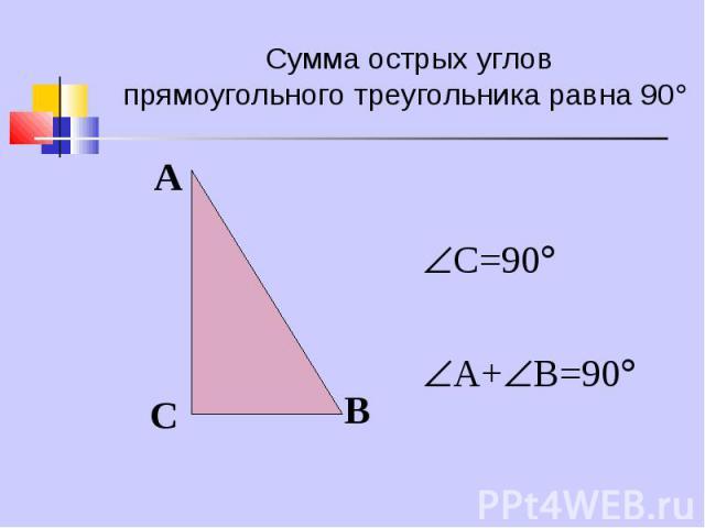 С=90 А+ В=90