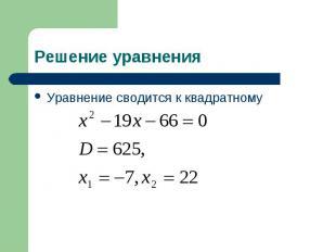 Уравнение cводится к квадратному Уравнение cводится к квадратному