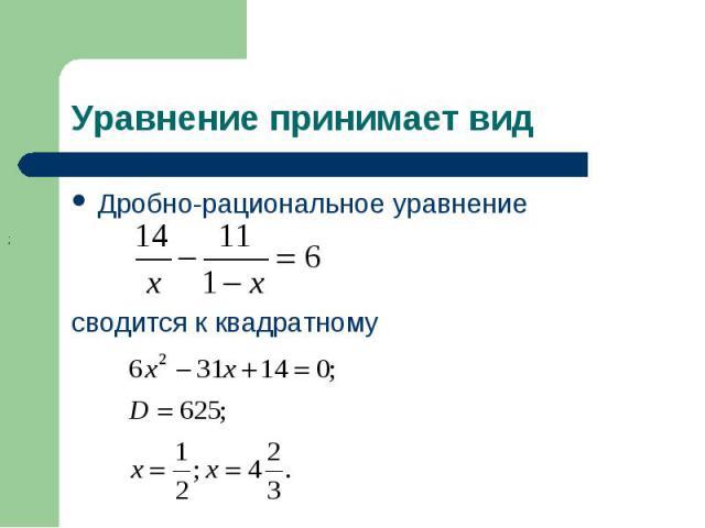Дробно-рациональное уравнение Дробно-рациональное уравнение сводится к квадратному