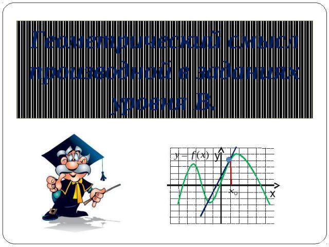 Геометрический смысл производной в заданиях уровня В.