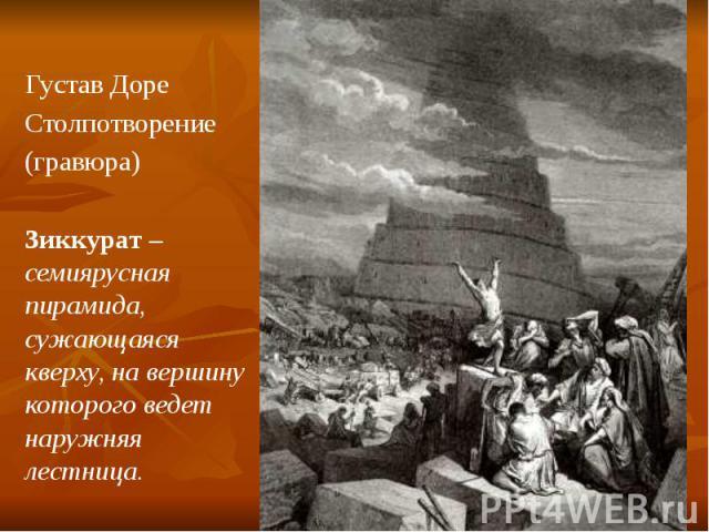 Густав Доре Столпотворение (гравюра) Зиккурат – семиярусная пирамида, сужающаяся кверху, на вершину которого ведет наружняя лестница.