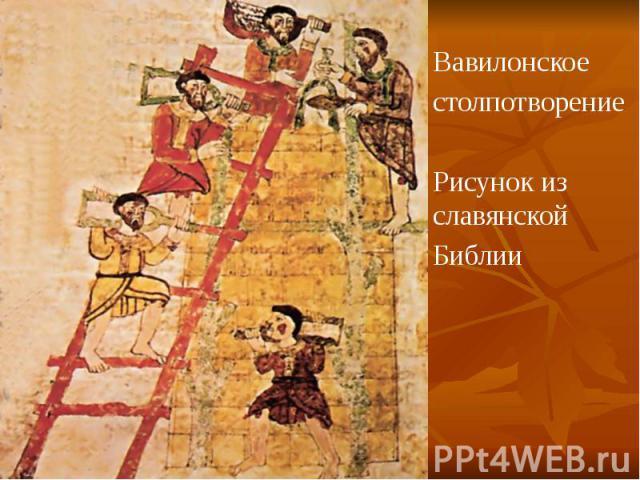 Вавилонское столпотворение Рисунок из славянской Библии